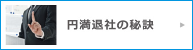 円満退社の秘訣