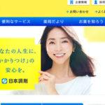 日本調剤の中途採用募集へ薬剤師が転職するときの口コミ・評判